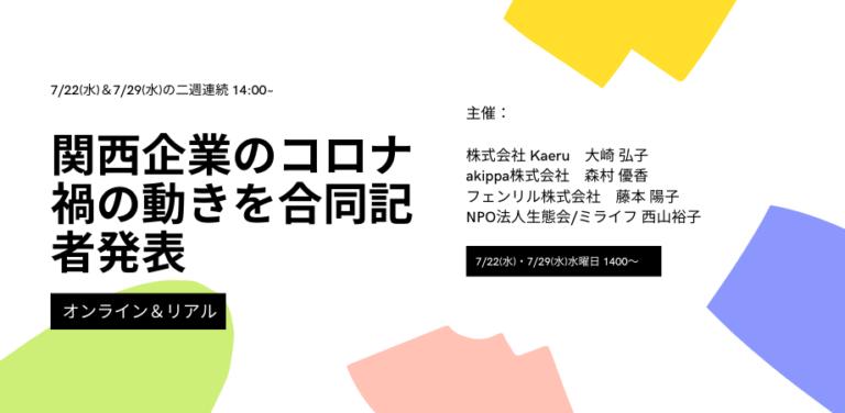 関西企業のコロナ禍の動きを合同記者発表
