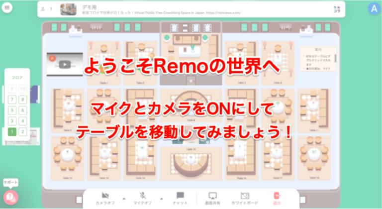 【Remo(リモ)の使い方徹底解説】よくある質問とトラブルシューティングあるだけ盛り込んだ保存版(2020年7月更新)